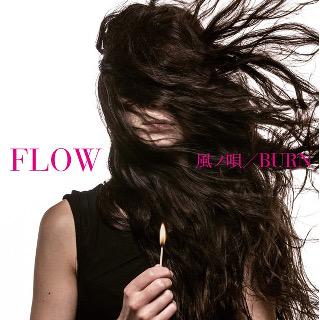 風ノ唄 - FLOW.jpg